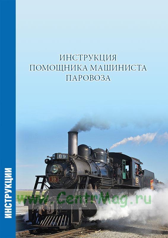 Инструкция помощника машиниста паровоза