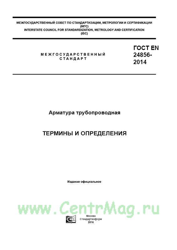 ГОСТ 24856-2014  Арматура трубопроводная. Термины и определения 2017 год. Последняя редакция