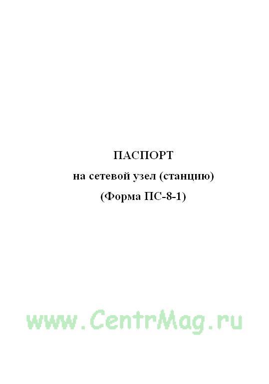 Паспорт на сетевой узел (станцию) (Форма ПС-8-1)