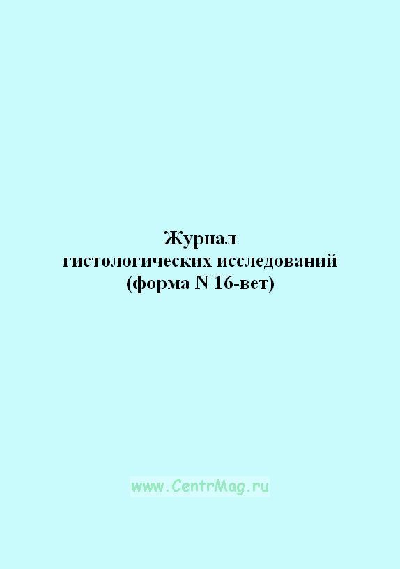 Журнал гистологических исследований (форма N 16-вет)