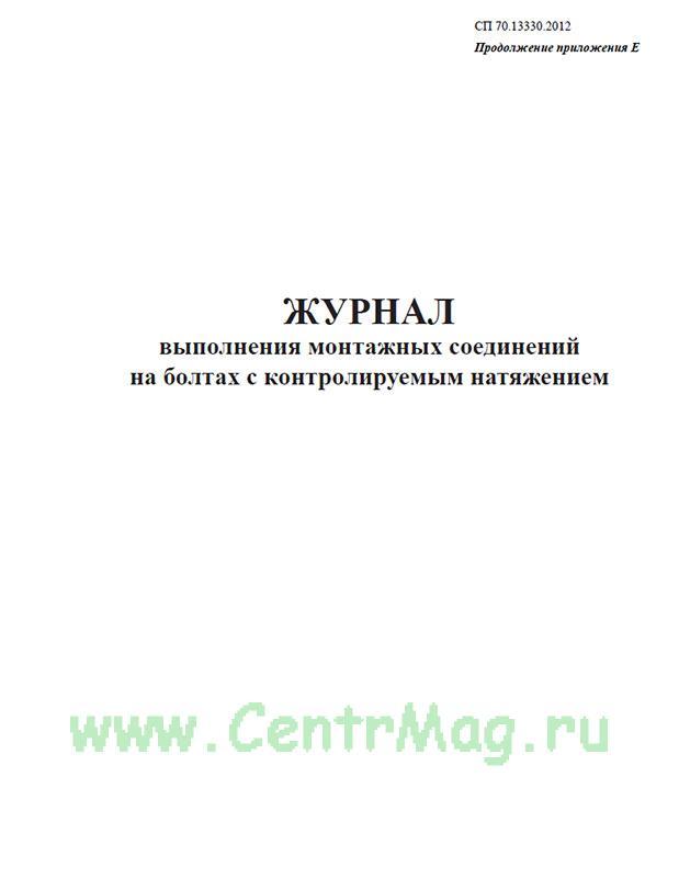 Журнал выполнения монтажных соединений на болтах с контролируемым натяжением