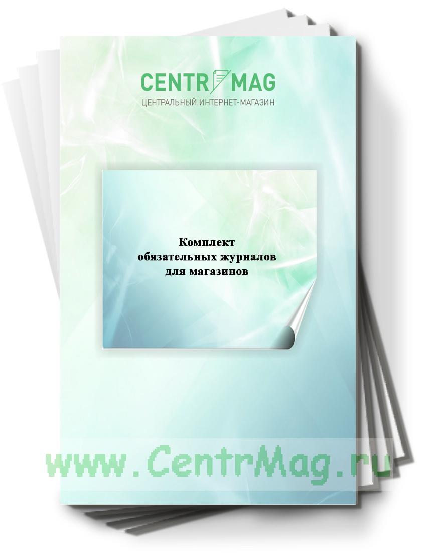Комплект обязательных журналов для магазинов