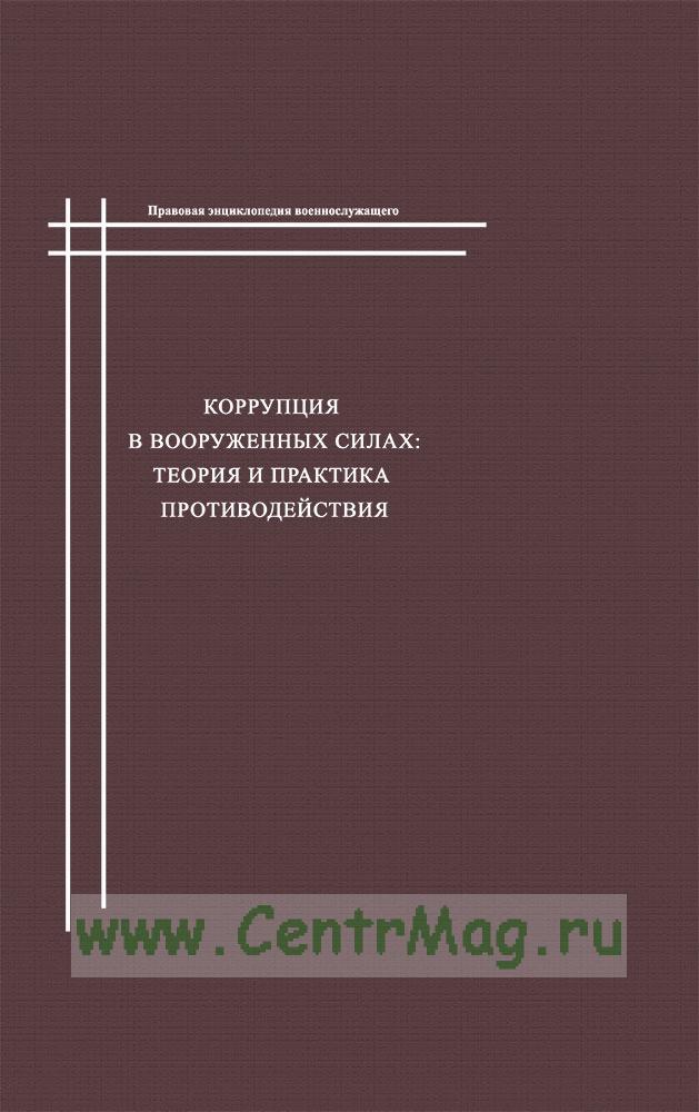 Коррупция в Вооруженных силах: теория и практика противодействия: Монография