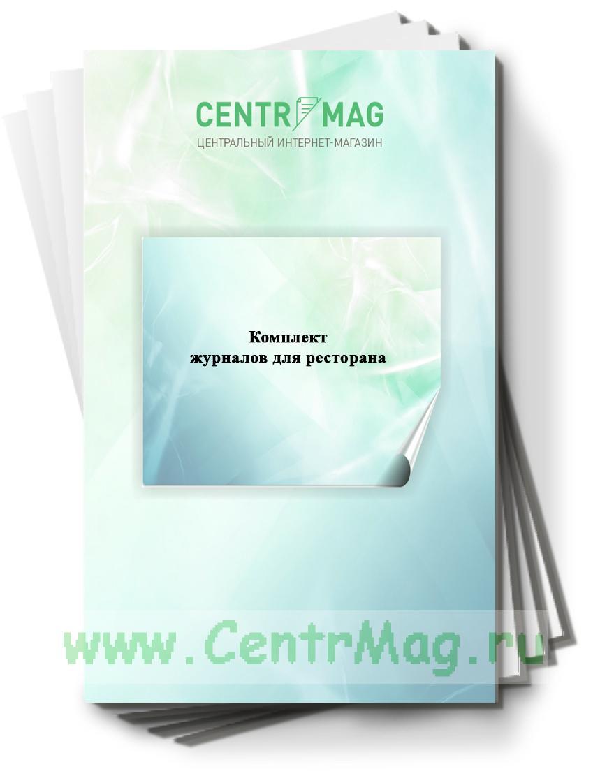 Комплект журналов для ресторана