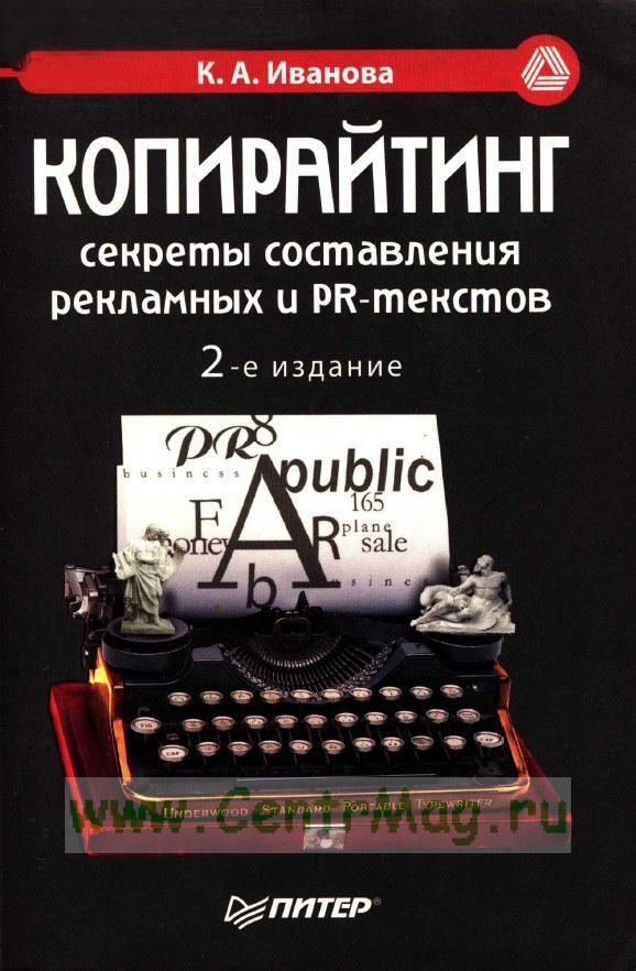 Копирайтинг: секреты составления рекламных и PR-текстов (2-е изд.)