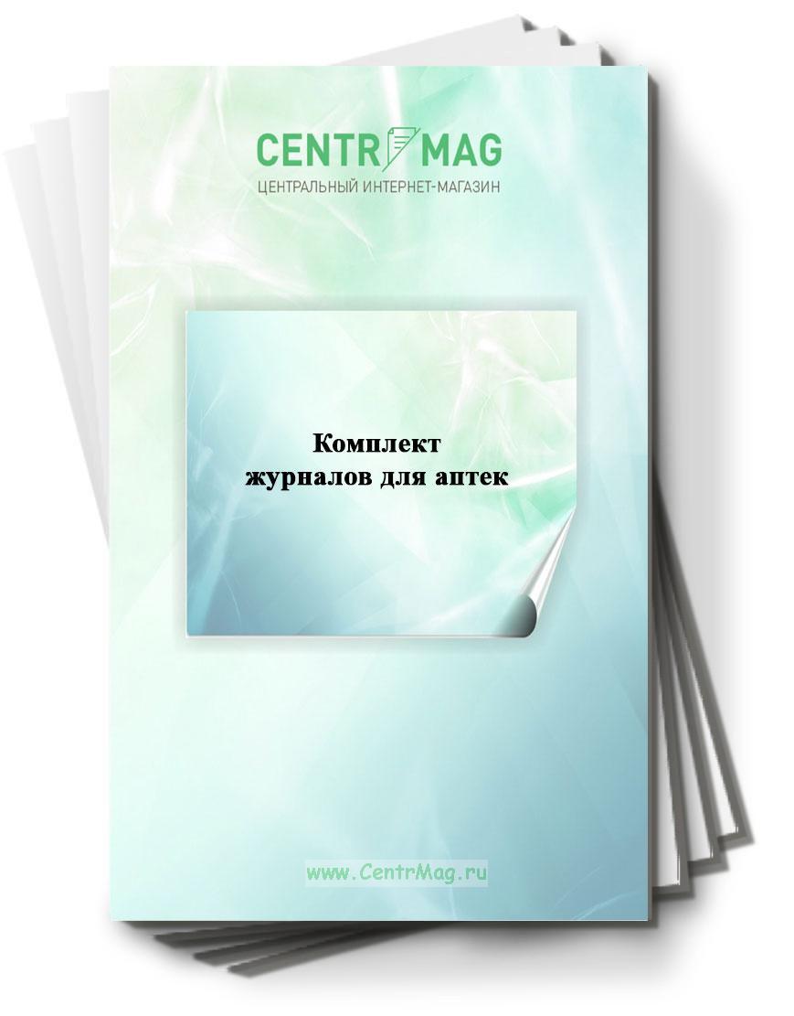 Комплект обязательных журналов для аптек
