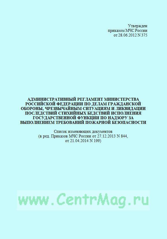 Административный регламент Министерства Российской Федерации по делам гражданской обороны, чрезвычайным ситуациям и ликвидации последствий стихийных бедствий исполнения государственной функции по надзору за выполнением требований пожарной безопасности. Приказ от 28 июня 2012 г. N 375 2017 год. Последняя редакция