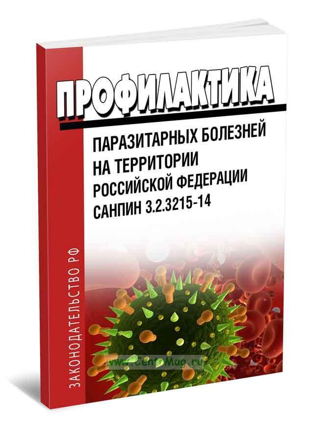 СанПиН 3.2.3215-14. Профилактика паразитарных болезней на территории Российской Федерации 2017 год. Последняя редакция