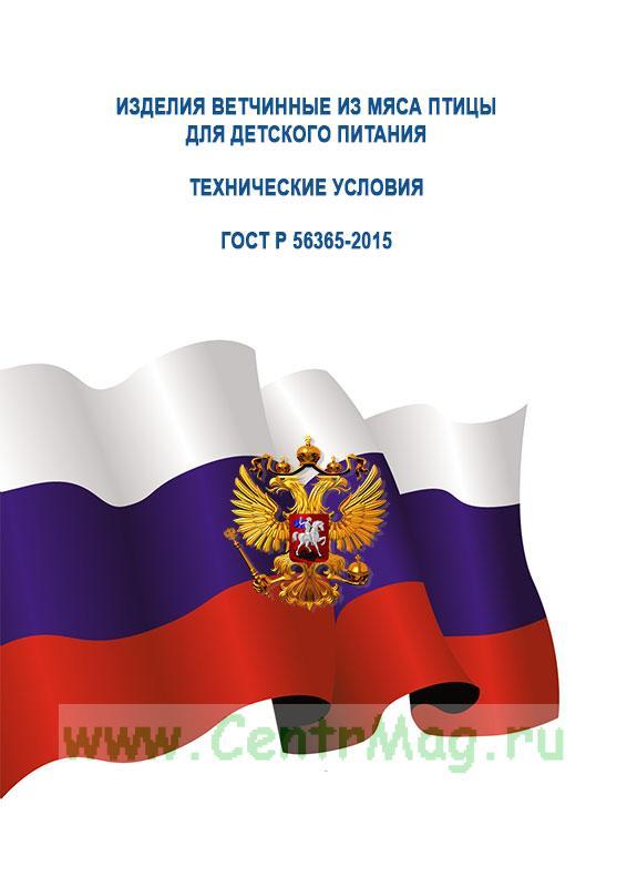 ГОСТ Р 56365-2015 Российское качество. Изделия ветчинные из мяса птицы для детского питания. Технические условия 2019 год. Последняя редакция