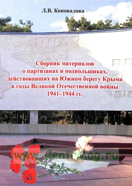 Сборник материалов о партизанах и подпольщиках, действовавших на Южном берегу Крыма в годы Великой Отечественной войны 1941-1945 гг.