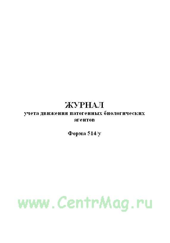 Журнал учета движения патогенных биологических агентов, форма 514/у