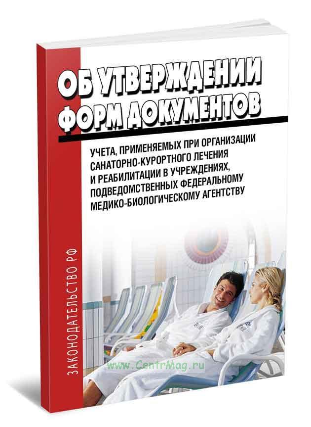 Об утверждении форм документов учета, применяемых при организации санаторно-курортного лечения и реабилитации в учреждениях, подведомственных Федеральному медико-биологическому агентству Приказ от 5 мая 2012 г. N 111