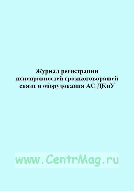 Журнал регистрации неисправностей громкоговорящей связи и оборудования АС ДКиУ