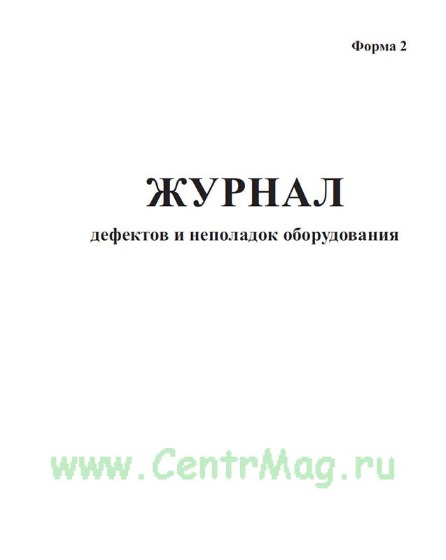 Журнал дефектов и неполадок оборудования, Форма 2