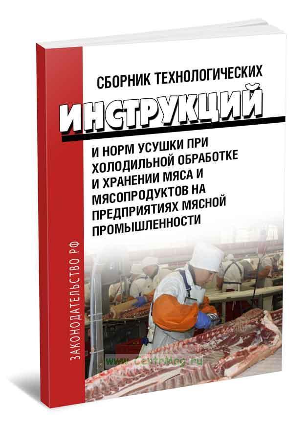 Сборник технологических инструкций и норм усушки при холодильной обработке и хранении мяса и мясопродукитов на предприятиях мясной промышлености