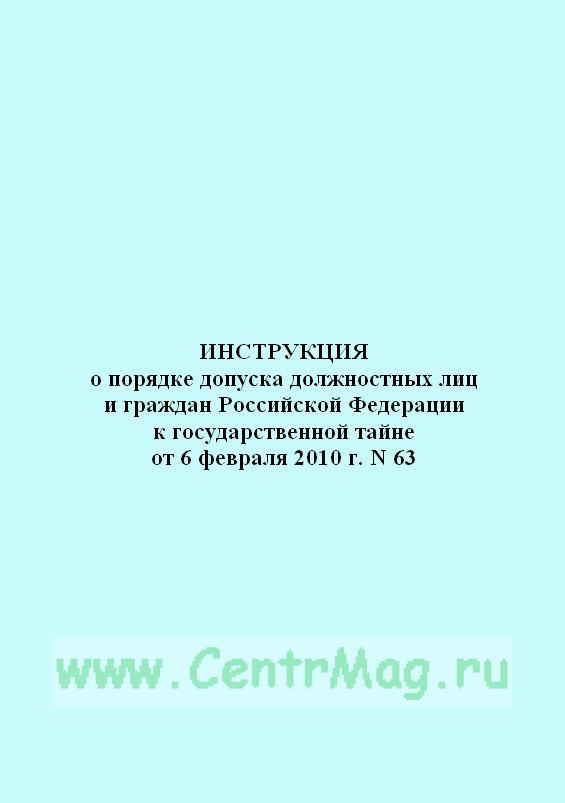 Инструкция о порядке допуска должностных лиц и граждан Российской Федерации к государственной тайне от 6 февраля 2010 г. N 63