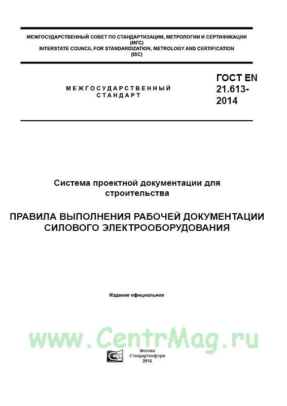 ГОСТ 21.613-2014 Система проектной документации для строительства. Правила выполнения рабочей документации силового электрооборудования 2017 год. Последняя редакция