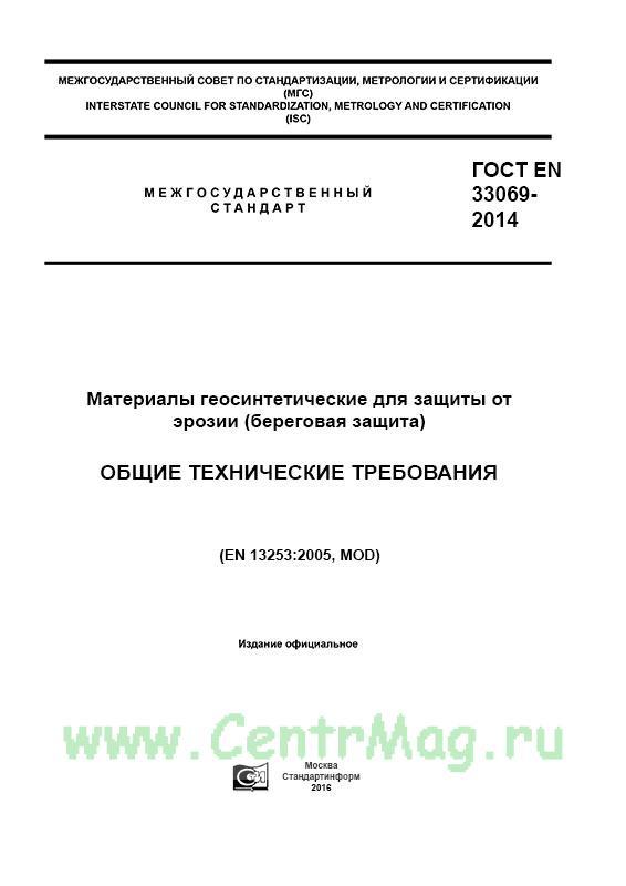ГОСТ 33069-2014 Материалы геосинтетические для защиты от эрозии (береговая защита). Общие технические требования 2017 год. Последняя редакция