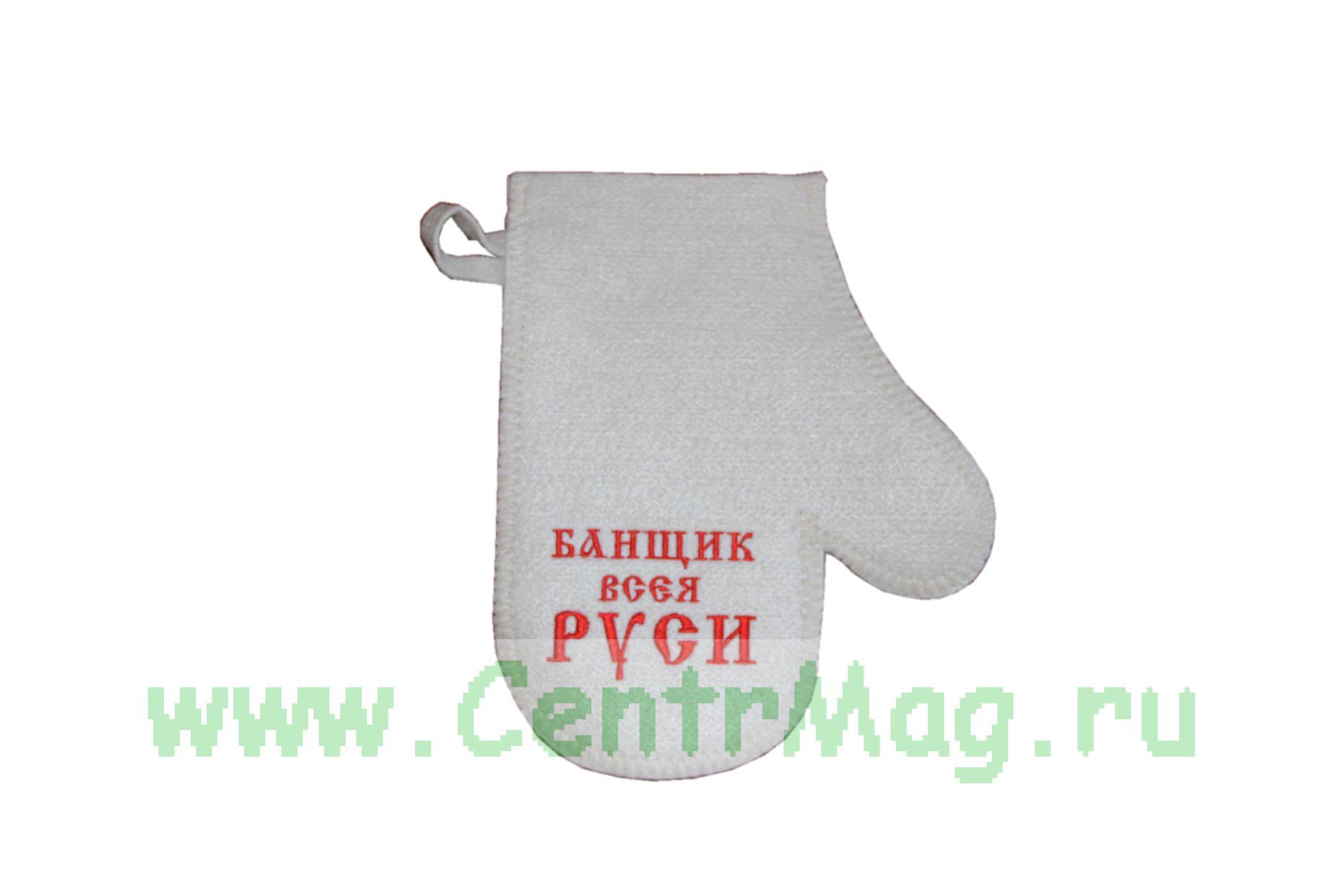 Рукавица для сауны с вышивкой