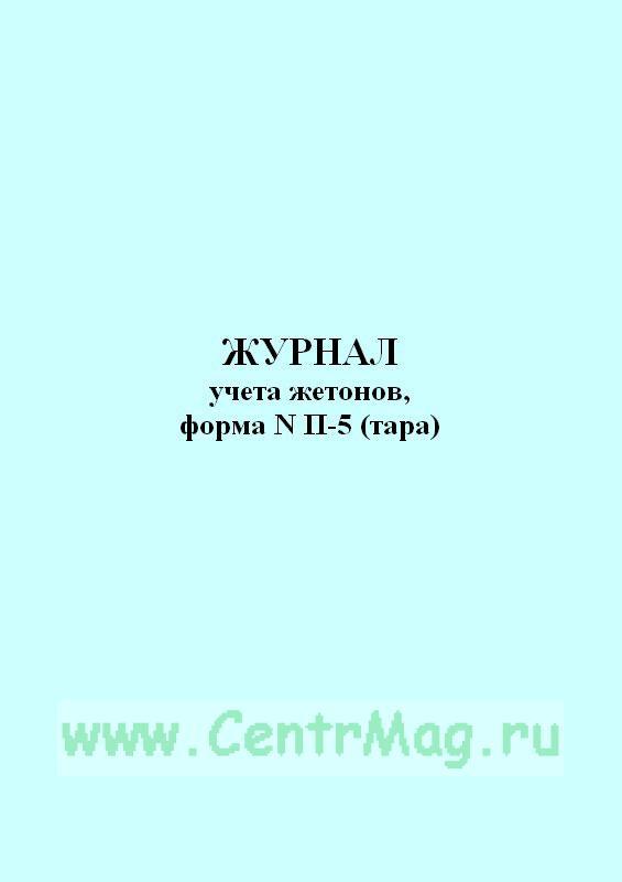 Журнал учета жетонов, форма N П-5 (тара)
