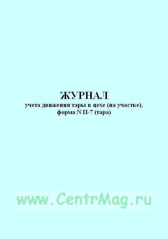 Журнал учета движения тары в цехе, форма N П-7 (тара)