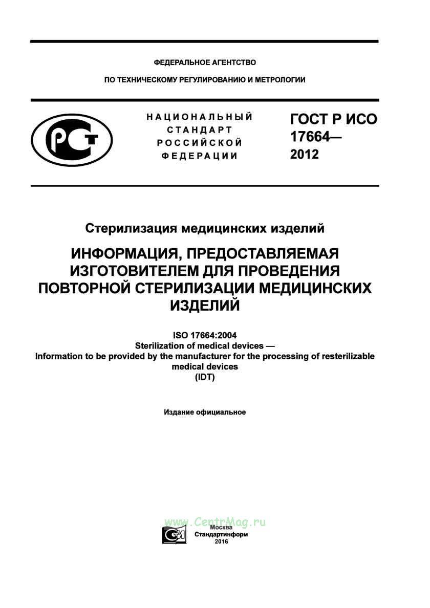 ГОСТ Р ИСО 17664-2012  Стерилизация медицинских изделий 2019 год. Последняя редакция
