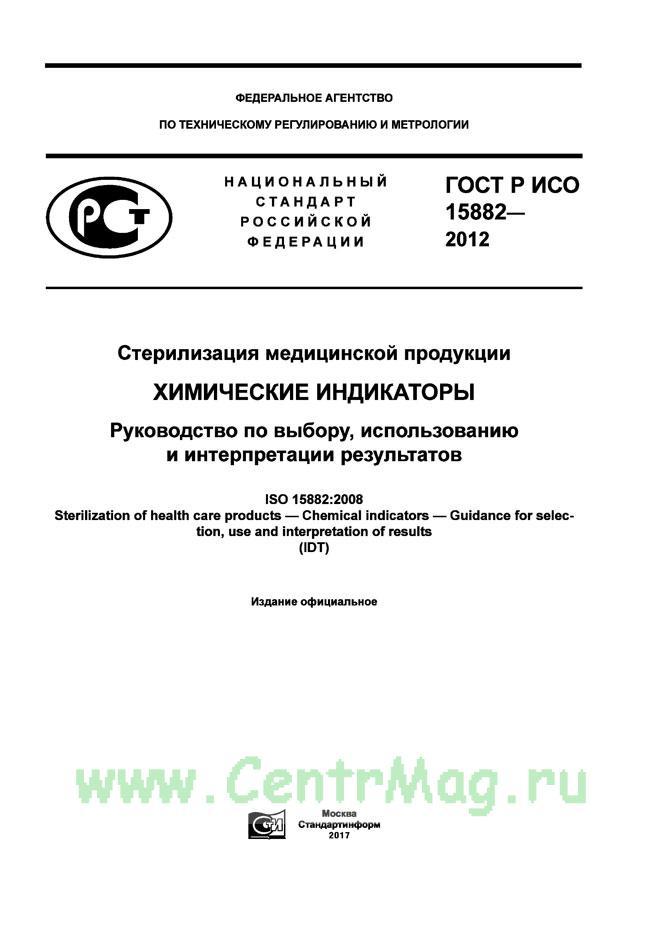 ГОСТ Р ИСО 15882-2012 Стерилизация медицинской продукции. Химические индикаторы. Руководство по выбору, использованию и интерпретации результатов 2017 год. Последняя редакция