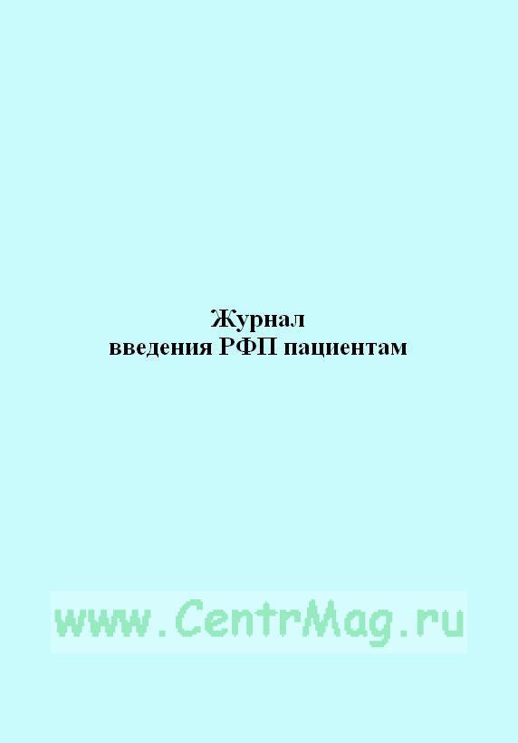 Журнал введения РФП пациентам
