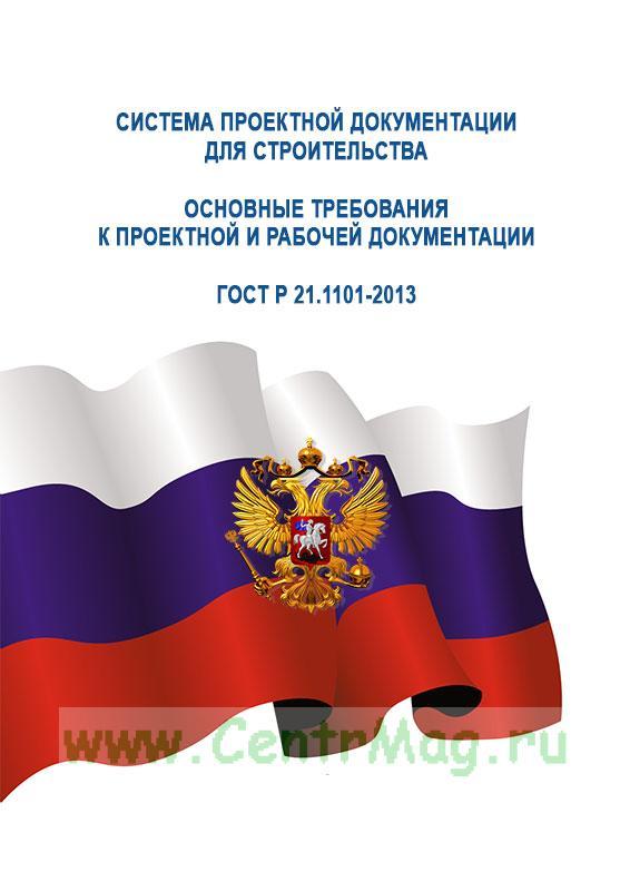 ГОСТ Р 21.1101-2013 Национальный стандарт Российской Федерации. Система проектной документации для строительства. Основные требования к проектной и рабочей документации 2018 год. Последняя редакция