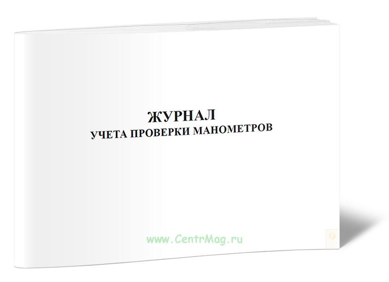 Журнал учета проверки манометров