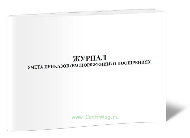 Журнал учета приказов (распоряжений) о поощрениях