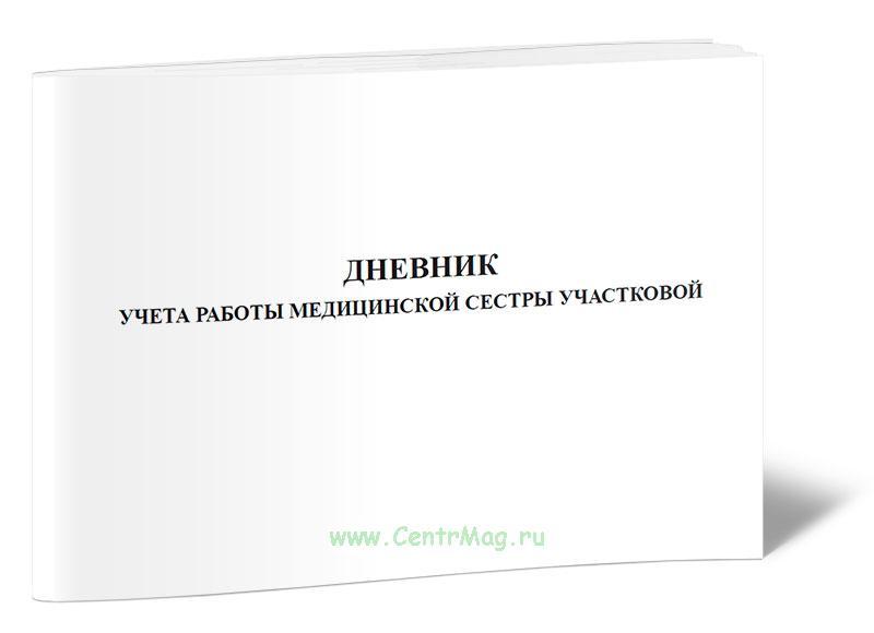 Дневник учета работы медицинской сестры участковой (Форма 039/у-1-06)