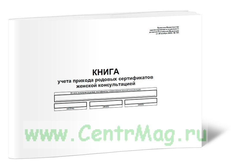 Книга учета прихода родовых сертификатов женской консультацией