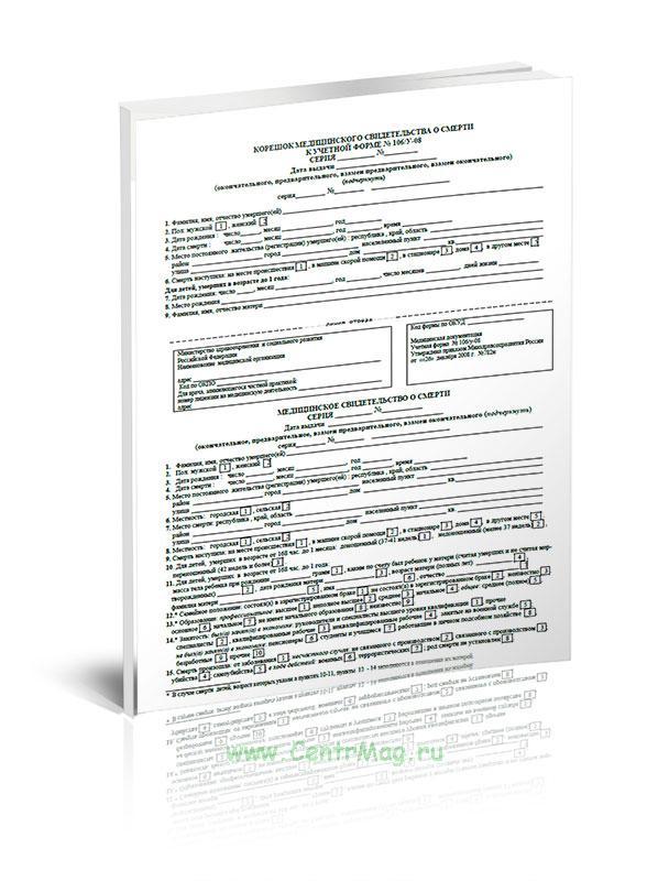 Медицинское свидетельство о смерти (с корешком) (Форма 106/у-08)