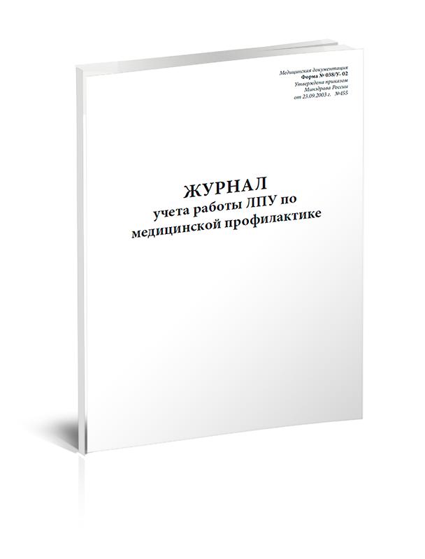 Журнал учета работы ЛПУ по медицинской профилактике (Форма 038у-02)