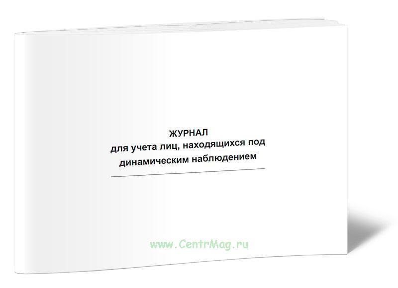 Журнал для учета лиц, находящихся под динамическим наблюдением