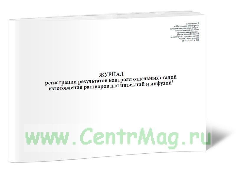 Журнал регистрации результатов контроля отдельных стадий изготовления растворов для инъекций и инфузий