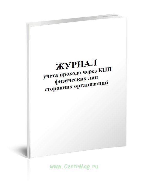 Журнал учета прохода через КПП физических лиц сторонних организаций