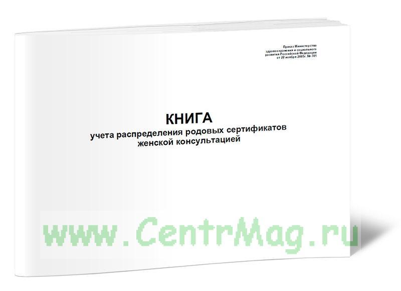 Книга учета распределения родовых сертификатов женской консультацией