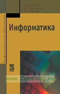 Информатика; учебник (2-е изд.)