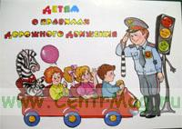Детям о правилах дорожного движения. Альбом из 10 плакатов