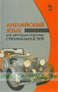 Английский язык для автотранспортных специальностей (2-е изд.)