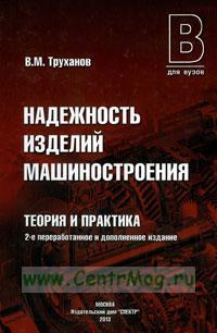 Надежность изделий машиностроения. Теория и практика: учебник (2-е издание, переработанное и дополненное)