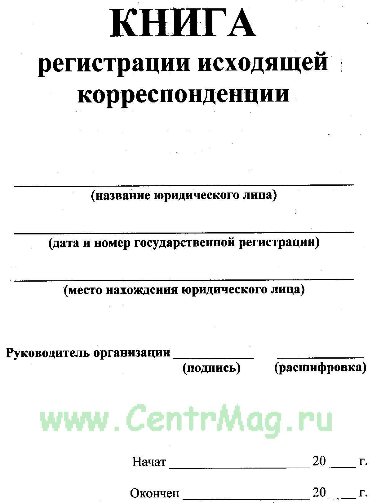 Журнал входящей и исходящей документации образец скачать