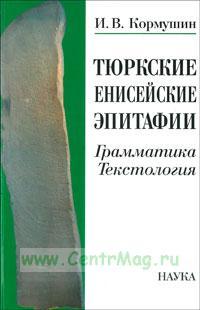 Тюркские енисейские эпитафии: грамматика, текстология