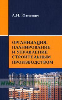 Организация, планирование и управление строительным производством