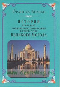 История последних политических потрясений в государстве Великого Могола