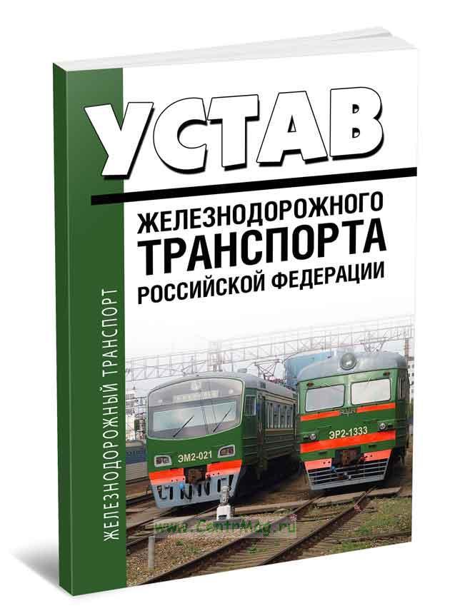 Устав железнодорожного транспорта РФ. Федеральный закон № 18-ФЗ ред. от 06.04.2015