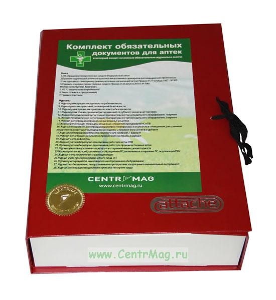 Комплект обязательных документов для аптек в папке 2018 год. Последняя редакция