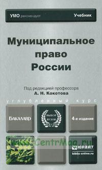 Муниципальное право России: учебник (4-е издание, переработанное и дополненное)